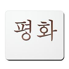 Copper Korean Peace Mousepad