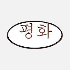 Copper Korean Peace Patches