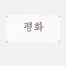 Copper Korean Peace Banner