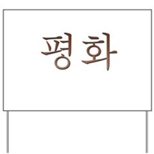 Copper Korean Peace Yard Sign