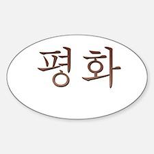 Copper Korean Peace Sticker (Oval)