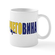 Bosnia (Serbian) Mug