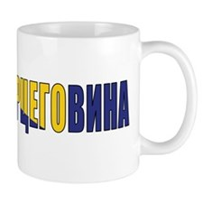 Bosnia (Serbian) Small Mug