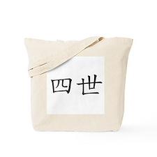 Yonsei Tote Bag