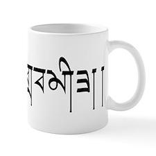 Gurmeet Mug
