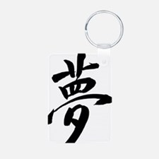 Dream Kanji Keychains
