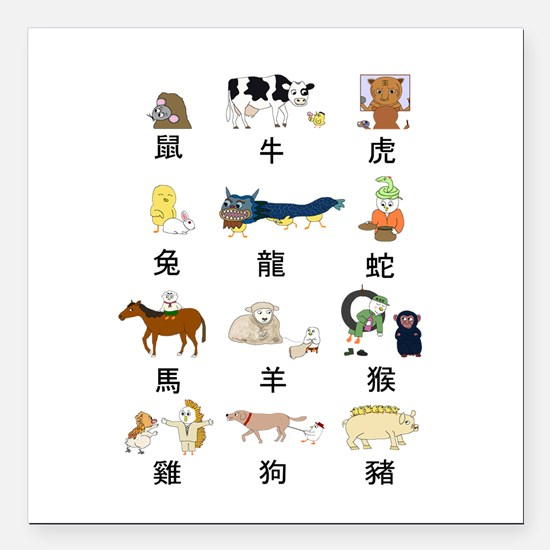 """Chinese Zodiac Signs.png Square Car Magnet 3"""""""