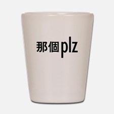 """""""that one plz"""" funny Chinese sayings Shot Glass"""