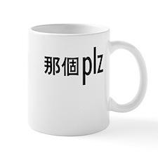 """that one plz"" funny Chinese sayings Mug"