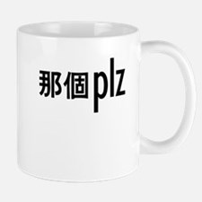 """that one plz"" funny Chinese sayings Mug"