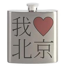 I Love Beijing Flask