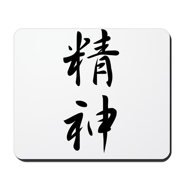 Spirit japanese kanji symbol mousepad by dsfy