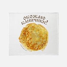Love Blinchiki! Throw Blanket