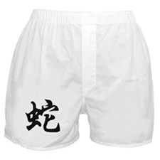 Year of The Snake Boxer Shorts