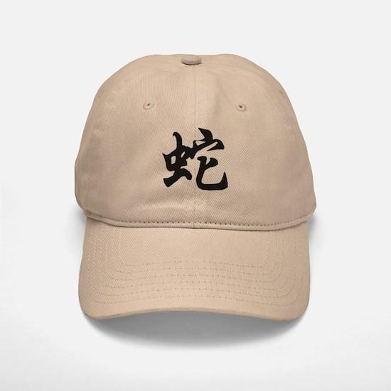 Year of The Snake Baseball Baseball Cap