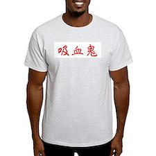 VAMPIRE Japanese Kanji Symbol Ash Grey T-Shirt