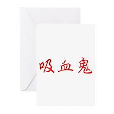 VAMPIRE Japanese Kanji Symbol Greeting Cards (Pack