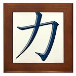 Strength: Japanese Kanji Symb Framed Tile
