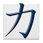 Strength: Japanese Kanji Symb Tile Coaster