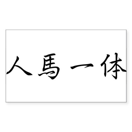 Jinba ittai: Japanese Kanji S Sticker (Rectangular