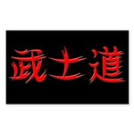 Rectangular 'Bushido' sticker