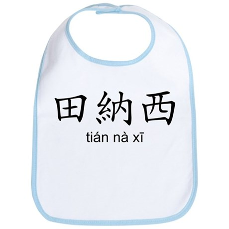 Tennessee in Chinese Bib