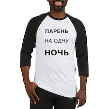~One Night Boyfriend~ Russian T-Shirt Baseball Jer