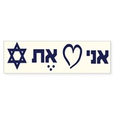 I Love Israel Bumper Bumper Sticker
