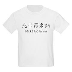 North Carolina in Chinese Kids T-Shirt
