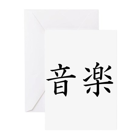 Music Japanese Symbols Produc Greeting Cards (Pack
