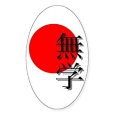 Can you read Japanese? Oval Decal