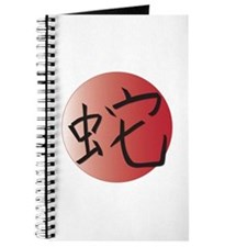 Red Circle Year of the Snake Journal