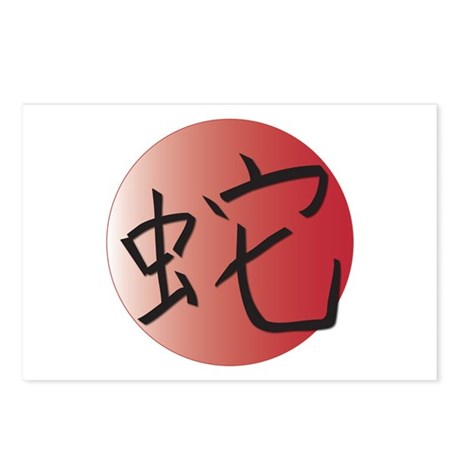 Red Circle Year of the Snake Postcards (Package of