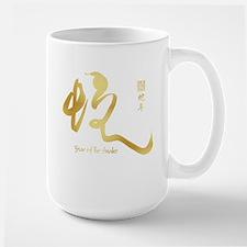 Year of the Snake 2013 - Gold Large Mug