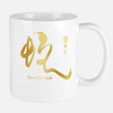 Year of the Snake 2013 - Gold Mug