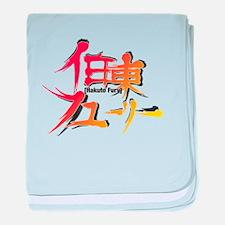 Team Dai Hakuto baby blanket