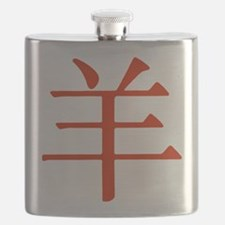 Unique Lunar new year Flask