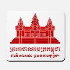 Angkor Wat / Khmer / Cambodian Flag with Motto Mou