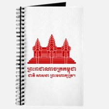 Angkor Wat / Khmer / Cambodian Flag with Motto Jou