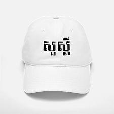 Hello / Sua sdei in Khmer / Cambodian Script Baseball Baseball Cap