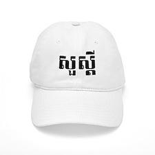 Hello / Sua sdei in Khmer / Cambodian Script Baseball Cap