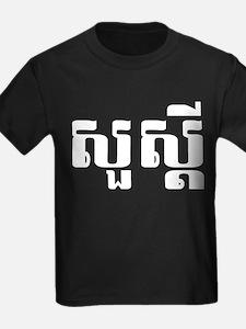 Hello / Sua sdei in Khmer / Cambodian Script T