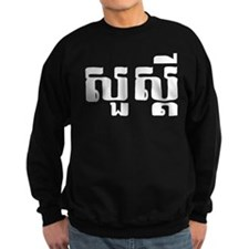 Hello / Sua sdei in Khmer / Cambodian Script Sweat