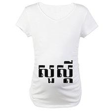 Hello / Sua sdei in Khmer / Cambodian Script Mater