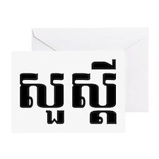 Hello / Sua sdei in Khmer / Cambodian Script Greet