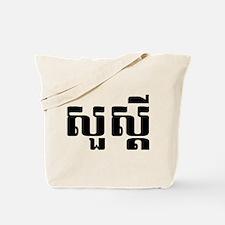 Hello / Sua sdei in Khmer / Cambodian Script Tote