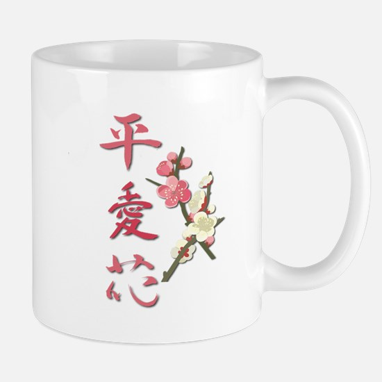 Peace, Love, and Flowers Mug