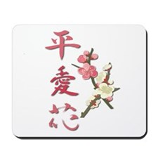 Peace, Love, and Flowers Mousepad