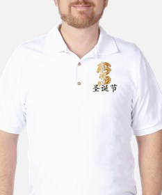 Golden Dragon with Happy Christmas T-Shirt