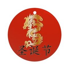 Golden Dragon with Happy Christmas Ornament (Round